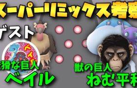 【ポケモンGO】スーパーリミックス考察ガチ勢呼んでみた!
