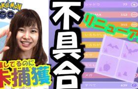 「ポケモンGO」不具合?!リニューアル図鑑!〇割のトレーナーに実装!
