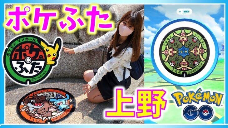 【ポケふた】上野公園にできたポケモンのマンホールを探索してきた!ギフト回収にピッタリなスポットも発見!【ポケモンGO】
