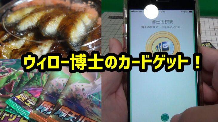 【ポケモンGO】ウィロー博士のカード求めて、スシローのうなぎ弁当、ポケモンカード初購入!