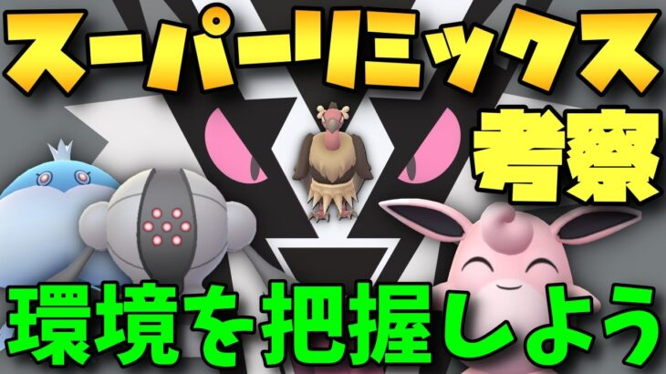 【ポケモンGO】スーパーリミックス考察!