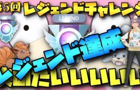 【ポケモンGO】5度目のレジェンドチャレンジ配信!楽しむしかない!