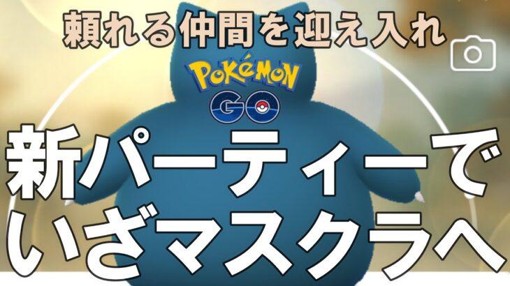 【ポケモンGO】新パーティーで昨日のリベンジ…!【マスターリーグ・クラシック】