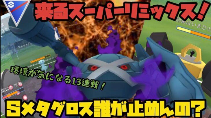 来るスーパーリミックス!誰がシャドウメタグロスを止める!?【ポケモンGO】