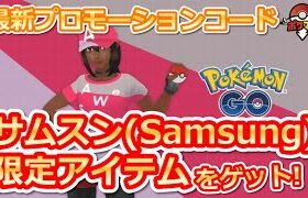 【ポケモンGO】プロモーションコードでサムスン限定着せ替えアイテムをゲット!