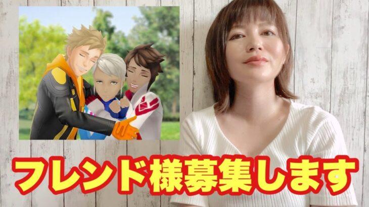 ポケモンGO、フレンド様募集!!