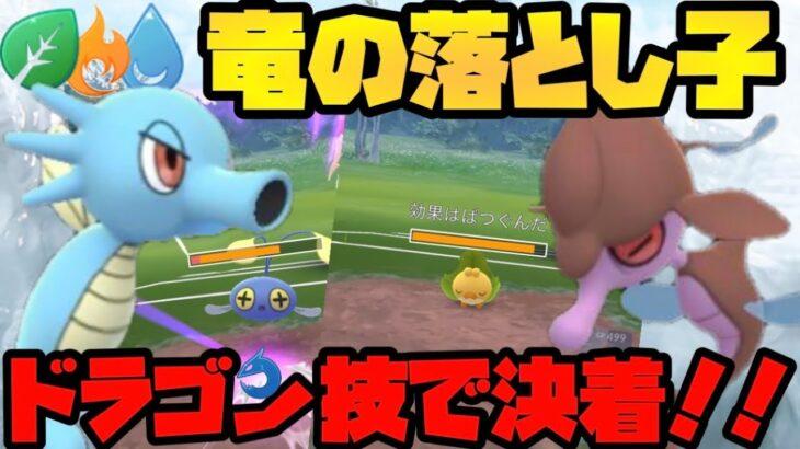 【ポケモンGO】やっぱりシズは竜!!なので落とし子使います!最後に重大告知!!
