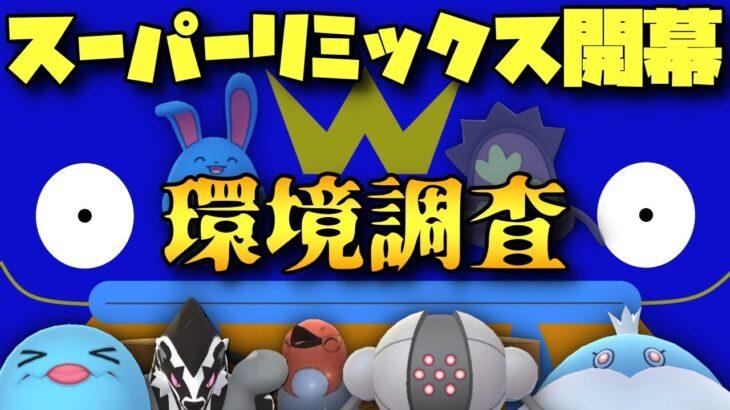 【ポケモンGO】スーパーリミックス開幕!環境調査。