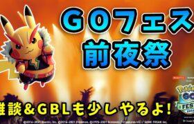 【生配信】ポケモンGO Fest 2021直前!みんな準備はできてるか!?【ポケモンGO】