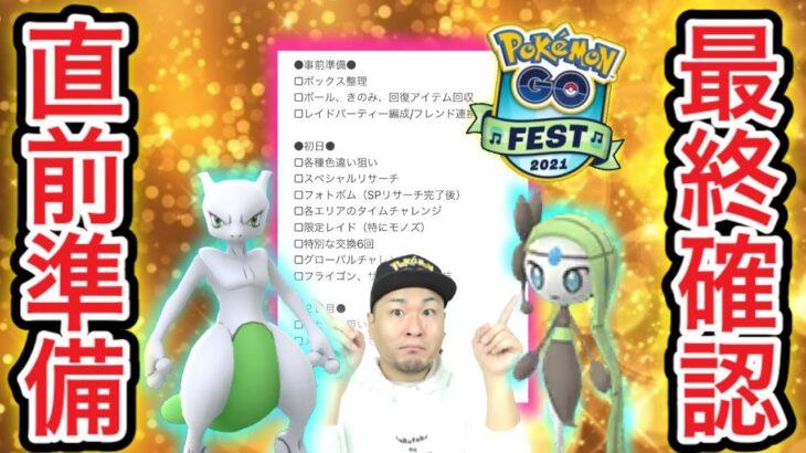 最終チェック!まだ間に合うGO Fest 2021の準備!【ポケモンGO】