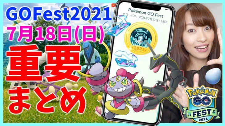 フーパがサプライズ登場!?GO Fest2日目のレイドデイ徹底攻略!!【ポケモンGO】