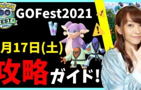 ポケモンGO Fest1日目をどう遊ぶ!?7月17日土曜日の徹底攻略ガイド!!【ポケモンGO】