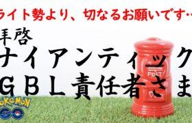 【ポケモンGOへの手紙】拝啓 ナイアンティック GOバトルリーグ責任者様【切なる要望】