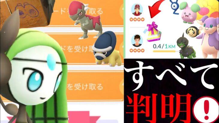 【ポケモンGO 】速報!あの〇〇タスクも!?豪華すぎるメロエッタのスペシャルリサーチ判明!色違いズガイドスやタテトプスもウルトラアンロックで・・!【GOフェス・Pokemon GO FEST2021】
