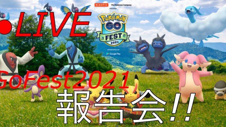 【ライブ】ポケモンGO GoFest2021報告会!!