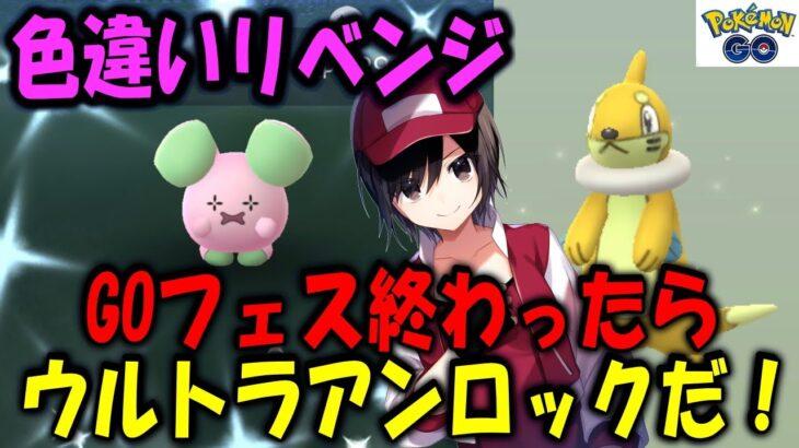 GOフェス終わったらウルトラアンロックだ! Shiny Pokemon GO