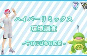 【ポケモンGO】ハイパーリーグリミックス#1