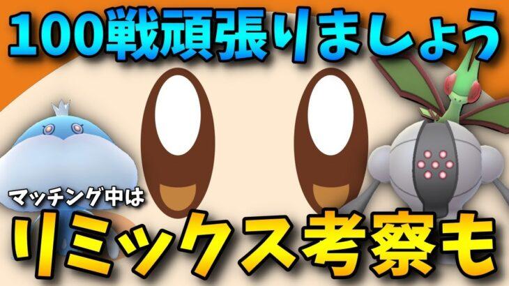 【ポケモンGO】100戦やれるのか!?リミックス考察も!