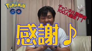 【ポケモンGO】感謝♪チャンネル登録者100人達成!!