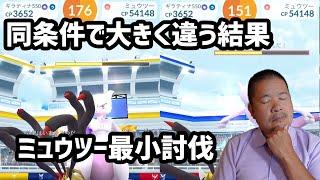 【ポケモンGO】ミュウツー最小討伐、1戦目と2戦目、同じ構成なのに結果に大きな違い