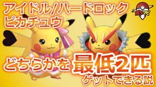 【ポケモンGO】「アイドル」または「ハードロック」のピカチュウは、どちらか1種を「最低2匹」もらえる説【Pokémon GO Fest 2021】