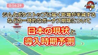 【ポケモンGO】ジムとポケストップに届く距離2倍が半減など一時的なボーナス削除 日本はいつから?現状確認と導入時期予測