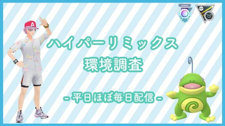 【ポケモンGO】ハイパーリーグリミックス#2