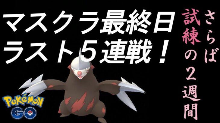 【ポケモンGO】試練の2週間、最終日!さあ、笑って終われるか?【マスターリーグ・クラシック】