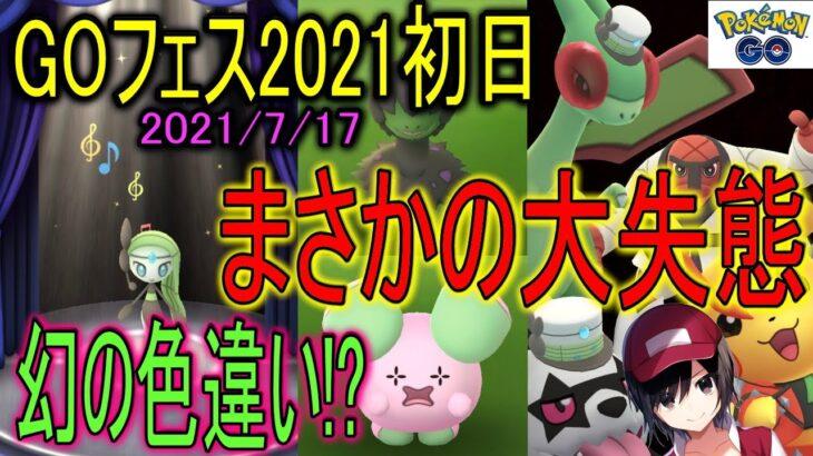 GOフェス2021初日!幻の色違い!?まさかの大失態 Shiny Pokemon GO