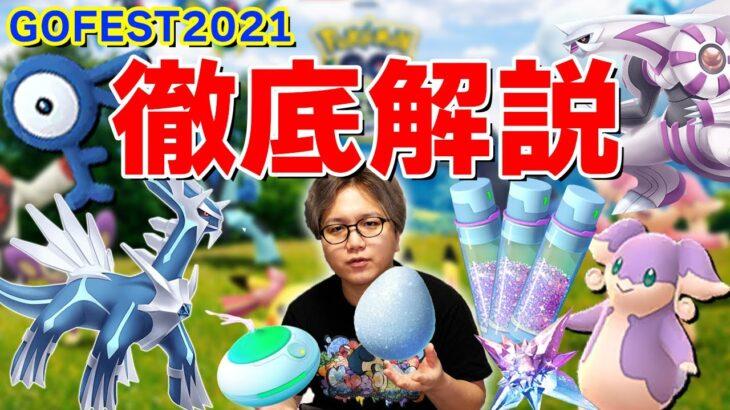 GOフェス2021攻略完全版!!!どう立ち回るべき?年に一度のお祭りを効率良くプレイしよう!!【ポケモンGO】