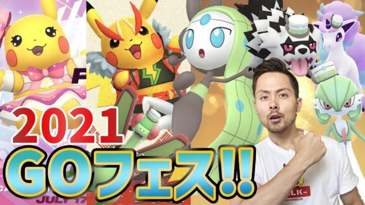 GOフェス2021年!初日!メロエッタ!限定ピカチュウ!ハードロック&アイドル!お祭りだ!【ポケモンGO】