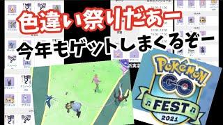 GOフェスト2021色違い祭りだぁー【ポケモンGO】