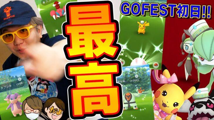 色違い大発生GOフェス2021!!!メロエッタも遂に実装!!!年に一度のお祭り開催じゃー!!!【ポケモンGO】