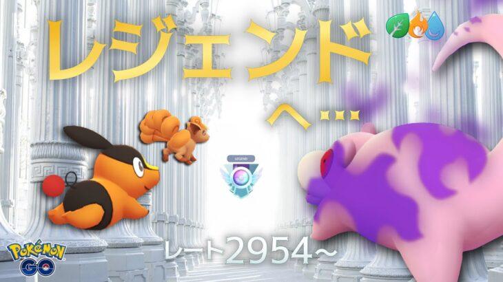 【ポケモンGO】ヤドンと共に行くぞ!レジェンド!レート2954〜【初ライブ】
