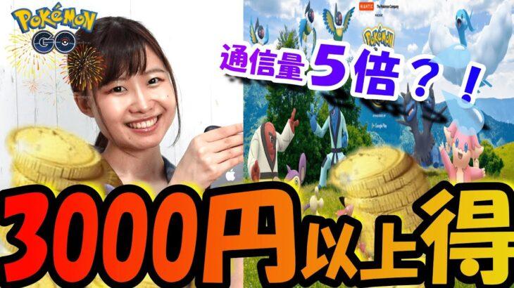 「ポケモンGO」通信量5倍になってる不具合発生?!3000円以上得する情報解禁!