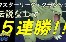 【ポケモンGO】バンギラス採用!5連勝で、下げ切ったレートを回復していく!【マスターリーグ・クラシック】
