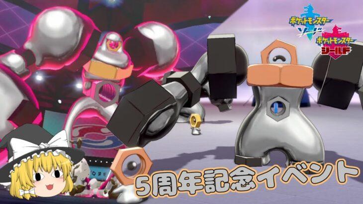 【ポケモン剣盾】ポケモンGO5周年イベントでメルタン一家の色違いをゲット!【ゆっくり実況】色違い♯40