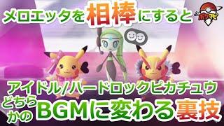 【ポケモンGO】選択したBGMをいつでも再生できる裏技!|メロエッタを相棒ポケモンにして、ハードロックまたはアイドルピカチュウのBGMを聴いてみよう