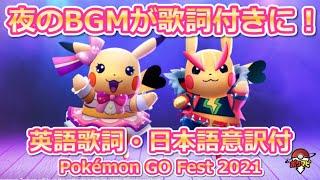 【ポケモンGO】夜のBGMが歌詞付きになるサプライズ!英語歌詞・日本語意訳付き【PokémonGO Fest 2021】