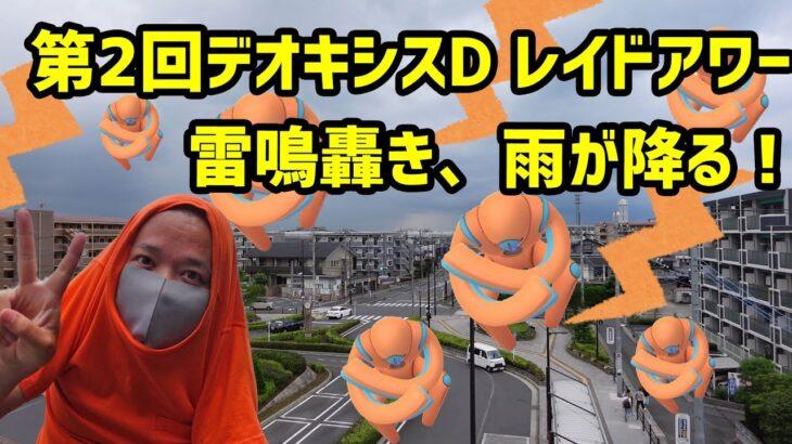 【ポケモンGO】雨とカミナリの第二回デオキシスDレイドアワー