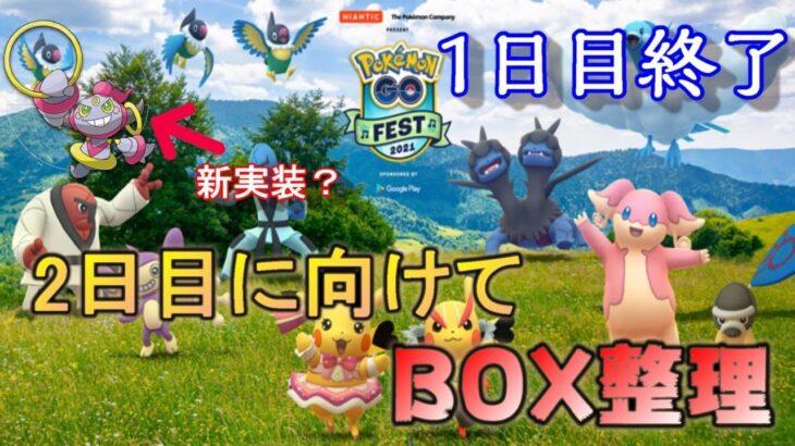 【GOFEST2021】1日目を振り返りながら、2日目に向けて一緒にBOX整理しよう!【ポケモンGO】【ライブ配信#19】