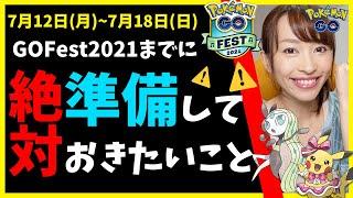GOFest2021のチケットをプレゼント!?7月12日から7月18日までに絶対やっておきたいこと!!【ポケモンGO】