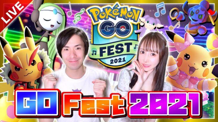 【GOFest2021初日】色違い大量捕獲目指してガチ乱獲!ウルトラアンロック内容判明!【ポケモンGO】