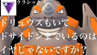 【ポケモンGO】GBL マスターリーグ クラシック 〈ドサイドン〉ドリュウズを初手で見せつけといて裏からドサイドンが出てくるウソみたいなパーティで誤魔化して戦うGBL