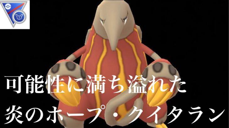【ポケモンGO】GBL スーパーリーグ リミックス 〈クイタラン〉ブルンゲルさえも返り討ちにする炎タイプのホープ・クイタラン様のGBL