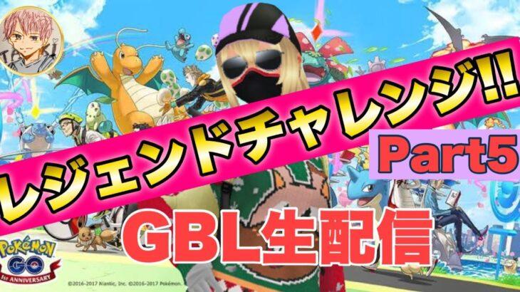 【ポケGO】シーズン8GBL配信!!【ポケモンGO   GOバトルリーグ エレメントカップ マスターリーグ マスタークラシック】