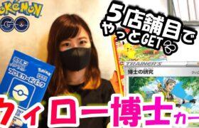「ポケモンGO」5店舗目でやっとGET💦初めてポケモンカード購入❤️ウィロー博士カード入手&コード登録方法、ポケモントレーナークラブではコード登録できない‼