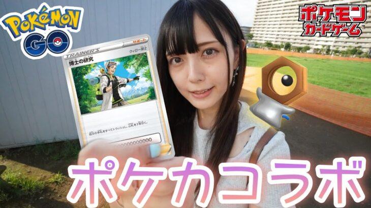 【ポケモンGO】ポケカとポケモンGOコラボ!リサーチ結構難関!?