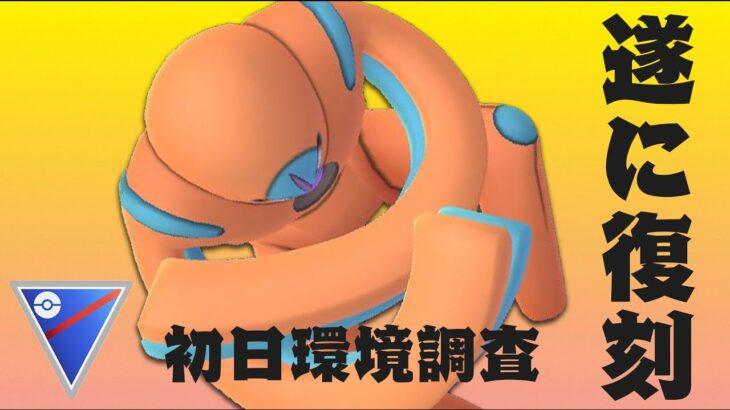 【スーパーリーグ】待望の復刻!!デオキシスが輝く時代!?【GOバトルリーグ】【ポケモンGO】