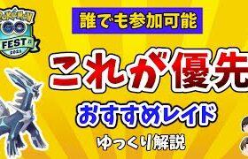 【ポケモンGO】GOフェス 2021 優先すべき レイド【ゆっくり解説】